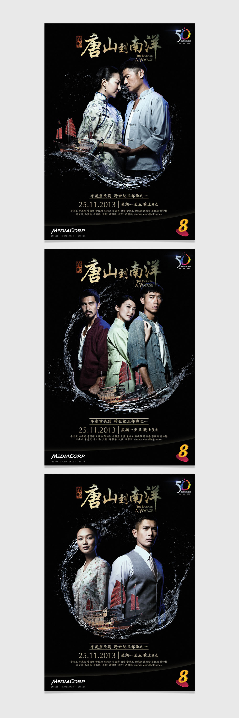 Mediacorp A Voyage